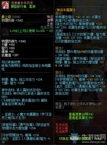 DNF流浪者水牛风衣装备属性介绍 神话专属属性介绍