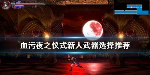 血污夜之仪式新人武器推荐 血污武器特性介绍