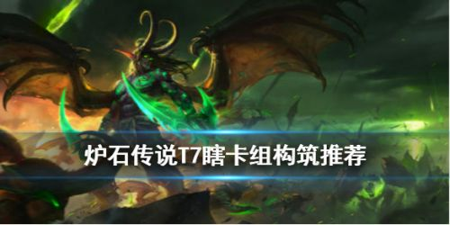 炉石传说T7瞎卡组玩法攻略 新版本天梯登顶构筑推荐