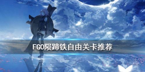 020FGO陨蹄铁获取攻略
