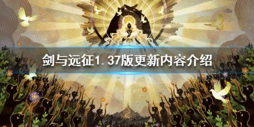 剑与远征1.37版更新内容 剑与远征4月22日更新内容