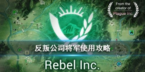 反叛公司将军全方位玩法攻略