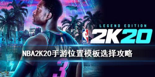 NBA2K20手游位置模板选择攻略