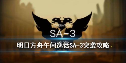 明日方舟午间逸话SA-3打法攻略