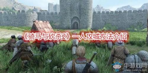 骑马与砍杀2一人怎么攻城 一人攻城方法介绍