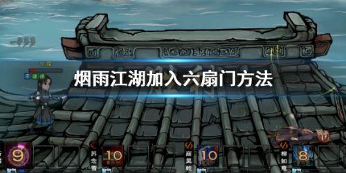 烟雨江湖六扇门加入方法 六扇门支线任务完成攻略