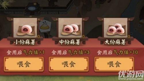 阴阳师帚神大扫除麻薯获取方法 收集麻薯数量介绍