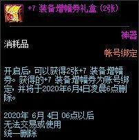 DNF5月7日魔盒更新了什么 魔盒更新内容介绍
