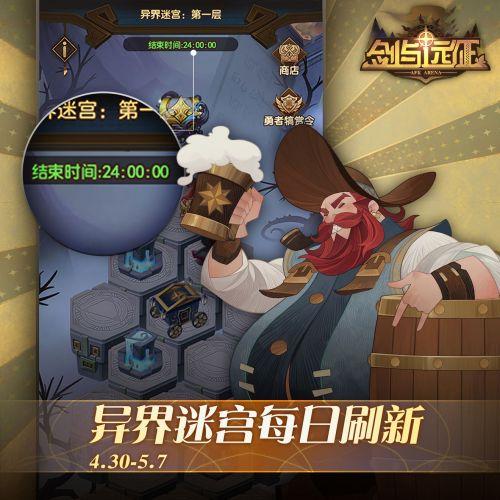 剑与远征五一异界迷宫玩法及奖励一览