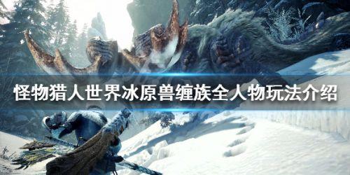 怪物猎人世界冰原兽缠族全任务达成条件 冰原兽缠族任务攻略