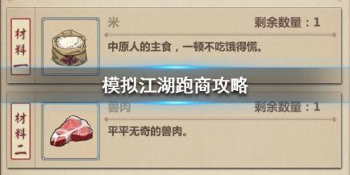 模拟江湖新手跑商玩法攻略