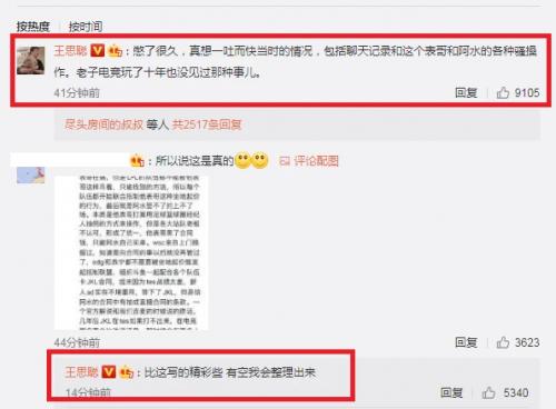 王思聪开团JackeyLove表哥 阿水转会期合同内幕曝光