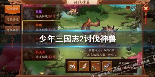 少年三国志2讨伐神兽玩法攻略