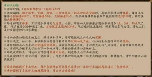阴阳师帚神大扫除活动玩法攻略 奖励介绍
