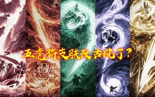 王者荣耀五虎皮肤概念海报曝光,预计29日上线