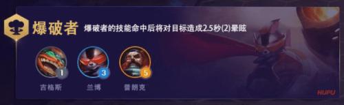 云顶之弈S3爆破龙王阵容推荐 S3爆破龙王玩法攻略