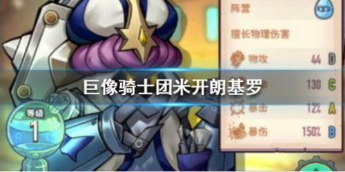 巨像骑士团米开朗基罗玩法攻略 米开朗基罗技能介绍