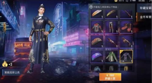 和平精英中国风军需新套装将上线 和平精英汉服元素套装欣赏