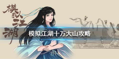 模拟江湖十万大山任务完成攻略