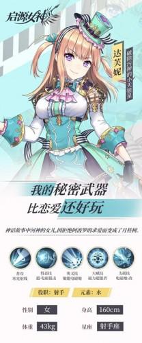 启源女神达芙妮角色评价 达芙妮角色技能一览
