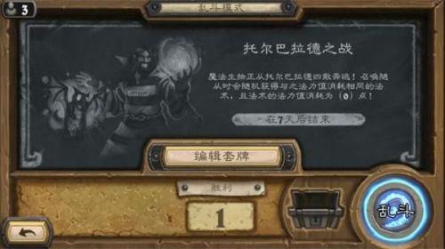 炉石传说托尔巴拉德之战乱斗卡组推荐 托尔巴拉德之战高胜率卡组