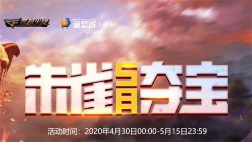 CF朱雀夺宝活动地址 CF朱雀夺宝活动玩法奖励一览