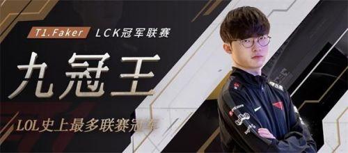 LCK春季赛T1夺冠Faker九冠王 Faker再度刷新LOL成就巅峰