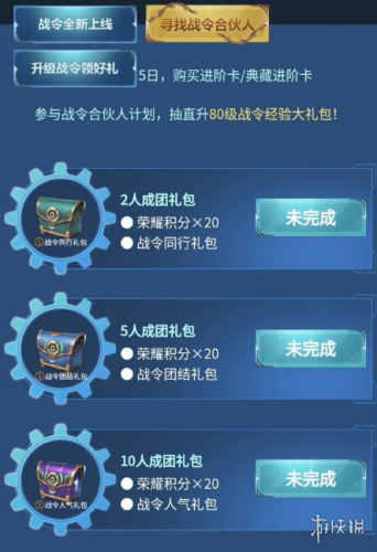王者荣耀S19战令集结号活动玩法攻略