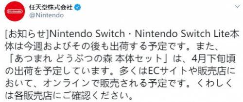 Switch将于本周恢复日本出货 此前价格涨幅大约7成