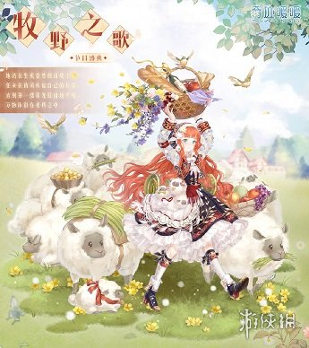 奇迹暖暖维茵丰收节冒失的牧羊女高分搭配