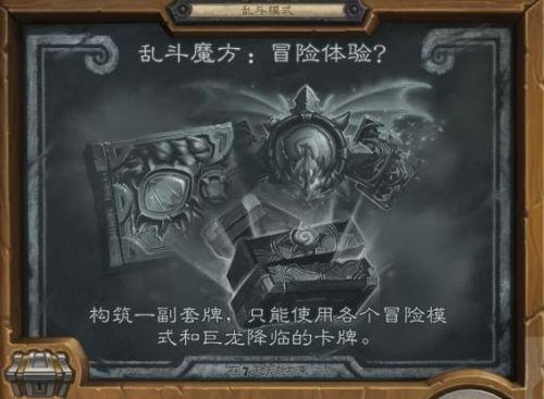 炉石传说乱斗魔方冒险体验卡组推荐 乱斗魔方冒险体验最强卡组