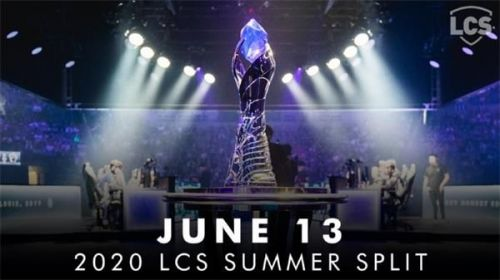 020LCS夏季赛开始时间