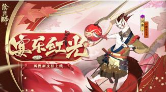 阴阳师正式服4月29日更新一览