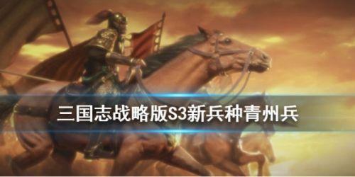 三国志战略版青州兵战法获取攻略