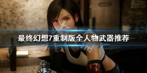 最终幻想7重制版人物武器使用推荐