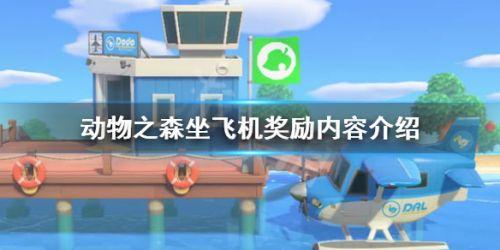 动物森友会坐飞机奖励一览 坐飞机规则内容