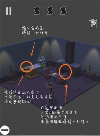 遗失的房间第九关通关攻略 第九关怎么过