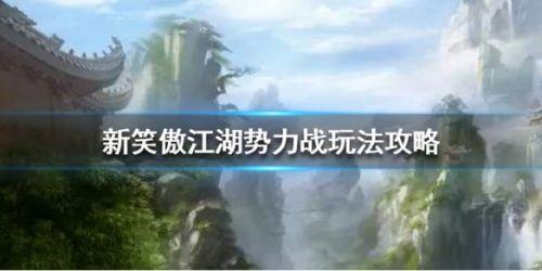 新笑傲江湖手游势力战玩法攻略