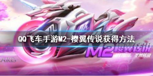 QQ飞车手游M2樱翼传说获取攻略