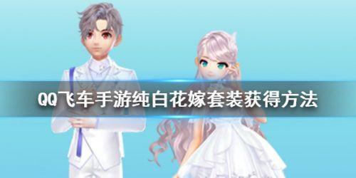 QQ飞车手游纯白花嫁套装获取攻略