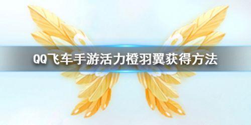 QQ飞车手游活力橙羽翼获取攻略