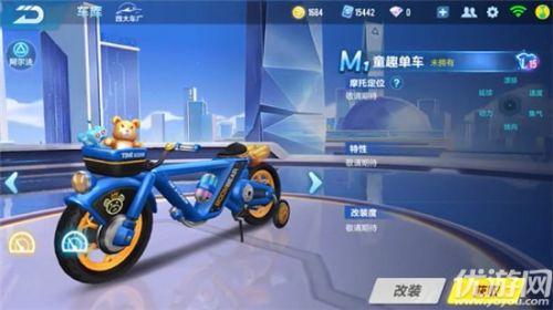QQ飞车手游童趣单车性价比分析