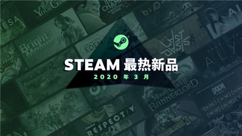 Steam3月最热新品公布 两款国产游戏上榜
