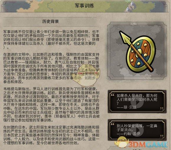 《文明6》军事训练历史背景一览