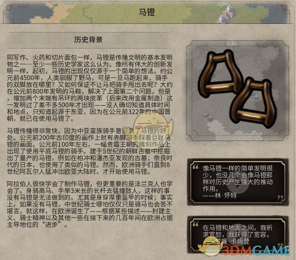 《文明6》马镫历史背景一览