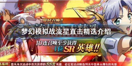 梦幻模拟战SSR维拉玖雪莉欧米伽获取攻略