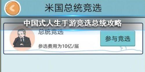 中国式人生竞选总统攻略