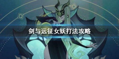 剑与远征PVP女妖打法攻略 女妖应对技巧