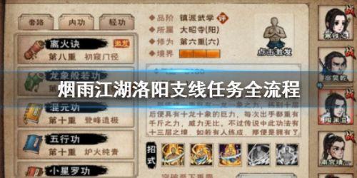 烟雨江湖洛阳支线任务攻略