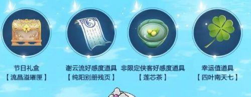 剑网3指尖江湖立夏活动玩法 立夏活动奖励一览